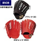 あすつく ザナックス 硬式 グラブ 外野用 投手用 兼用 外野手 ピッチャー サイズ10 BHG-7518 xan18ss
