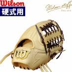 ウイルソン 野球用 硬式用 グラブ 外野用 捕球重視 ブロンド 高校野球対応 小指2本入れ可 サイズ12 D8型 Wilson Staff DUAL WTAHWGD8F wil20fw blond-g