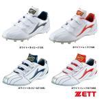 ショッピング野球 ZETT ゼット 野球用 埋込み ナイロン底 スパイク 3本マジックベルト BSR2257MB zet17ss