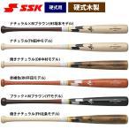 あすつく SSK エスエスケイ 野球 一般硬式 木製 バット メイプル プロエッジ プロモデル EBB3006 ssk20ss woodbat