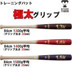 あすつく 美津和タイガー 野球 一般 木製 トレーニングバット 極太 グリップ 重量タイプ 打撃可 TBP1.3K-1.4K-1.5K mit18ss