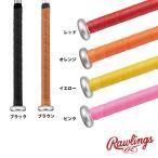 ローリングス 野球用 グリップテープ 凹凸タイプ EACB6S03 raw16ss