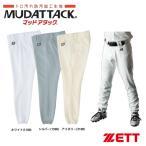 ZETT 練習用 ユニフォームパンツ アメリカンロング マッドアタック BU1072ALA zet16ss