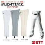 ZETT 練習用 ユニフォームパンツ ダボパン マッドアタック BU1072DPA zet16ss