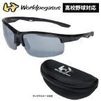 ワールドペガサス 高校野球対応 サングラス WSS051 ケース付き WSSC01 wp19ss