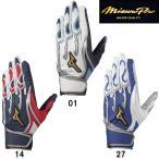 あすつく 限定 ミズノプロ 野球用 バッティング手袋 両手組 天然皮革 シリコンパワーアークMI COOL 1EJEA055 miz19ss