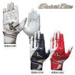 ミズノ グローバルエリート 両手組 バッティング手袋 Leather 1EJEA133 miz16ss