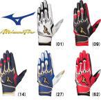 ミズノプロ 野球用 バッティング手袋 両手組 天然皮革 型押し シリコンパワーアークLI 1EJEA200 miz20ss