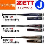 あすつく ZETT ゼット 少年野球 ジュニア バット ブラックキャノンNT J号球対応 新球対応 BCT719 zet19ss