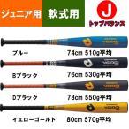 あすつく ディマリニ 少年野球 ジュニア用 軟式 バット 金属 J号対応 トップバランス ヴードゥ WTDXJRSDJ dem19ss
