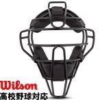 あすつく ウイルソン 硬式 審判用 マスク 高校野球対応 ハイケージ スチールフレーム WTA3019SA wil17ss