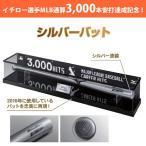 2017年2月上旬発送予定 イチロー 3000本安打達成記念 ミズノ シルバーバット 1GJRTA0200 ichi3000bat