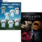 2021年 ミズノ 野球・ソフトボール カタログ MIZUNO 21cata 202101-new