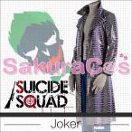 【期間限定送料無料!】Suicide Squad Joker スーサイドスクワッド ジョーカー コスプレ衣装