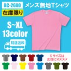 Yahoo!TシャツのBASIC COVERTシャツ 半袖 無地 メンズ インナー トップス カットソー シンプル カジュアル セール 4.8オンス BASIC COVER メーカー直販 BC-2600
