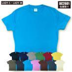 Tシャツ 半袖 無地 レディース インナー 厚手 トップス カットソー シンプル カジュアル セール 4.8オンス BASIC COVER メーカー直販 BC-2601
