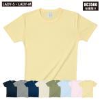 Tシャツ 半袖 無地 レディース インナー 厚手 トップス カットソー シンプル カジュアル セール 5.6オンス BASIC COVER メーカー直販 BC-3500