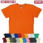 Tシャツ レディース キッズ トップス カットソー インナー 半袖 無地 安い お買い得 お得 お試し 安い ポイント消化 送料無料 BASIC COVER CRT-1501