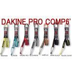 ショッピングサーフ DAKINE PRO COMP 6'0 ダカイン リーシュコード  DAKINE サーフ リーシュ