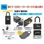 ショッピングBOX ツールス キーボックス TOOLS KEY BOX TLS STRONG カギ  キーセーフ リモコンキー 自動車キーボックス ダイヤルロック式SURF LOCK