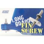 LONG BOARD FIN SCREW フィン スクリュー SKEG ロングボード用フィン取り付けネジ フィンスクリュー ワンダーボルト