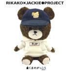 Rikako×Jackie Project:ジャッキーぬいぐるみ(逢田梨香子×くまのがっこう)