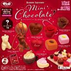 スクイーズ ブルーム ブルーム スクイーズ ミニチュアシリーズ(チョコレート) 1個