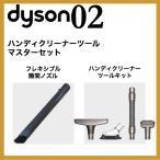 ダイソン ハンディクリーナーツール マスターセット (隙間ノズル/ツールキット) 掃除機 コードレス dyson V6 mattress motorhead+ fluffy dc45 DC61 DC62 DC74