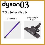 [送料無料] ダイソン v6 フラットヘッドセット (ロングパイプ フラットフロアヘッド) dyson dc61 | 掃除機 コードレス パーツ アウトレット アダプター