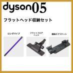 ダイソン フラットヘッド収納セット (パイプ/フラットヘッド/壁掛けブラケット) ハンディ 掃除機 コードレス dyson V6 mattress motorhead+ DC61 DC62