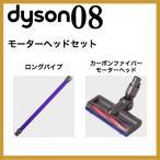 [送料無料] ダイソン v6 モーターヘッドセット(ロングパイプ カーボンファイバーモーターヘッド) dyson v6 dc61 | 掃除機 コードレス パーツ アウトレット