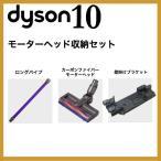 ダイソン モーターヘッド収納セット (パイプ/カーボンヘッド/壁掛けブラケット) ハンディ コードレス 掃除機 dyson V6 mattress motorhead+ DC61 DC62