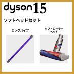 ダイソン ソフトヘッドセット(ロングパイプ/ソフトローラーヘッド)掃除機 V6 mattress trigger motorhead dc62 dc61 dyson コードレス ハンディ