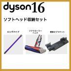 ダイソン ソフトヘッド収納セット (パイプ/カーボンヘッド/壁掛けブラケット) 掃除機 V6 mattress trigger motorhead dc62 dc61 dyson コードレス ハンディ
