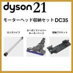 送料無料 ダイソン dc35 モーターヘッド収納セット (ロングパイプ カーボンファイバーモーターヘッド) dc34mh dyson