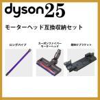 ダイソン v6モーターヘッド互換収納セット (パイプ/カーボンヘッド/互換 壁掛けブラケット) ハンディ コードレス 掃除機 dyson V6 mattress DC61 DC62