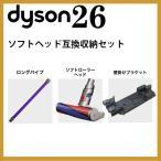 ダイソン v6ソフトヘッド互換収納セット (パイプ/ソフトヘッド/互換 壁掛けブラケット) 掃除機 V6 mattress motorhead dc62 dc61 dyson コードレス ハンディ