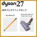 送料無料 ダイソン v8 ダイレクトヘッドセット (ロングパイプ ダイレクトドライブクリーナーヘッド) dyson