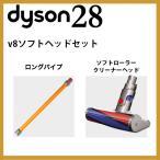 送料無料 ダイソン v8 ソフトヘッドセット(ロングパイプ ソフトローラークリーナーヘッド) dyson v7