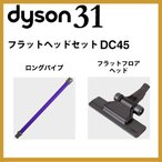 [送料無料] ダイソン dc45 フラットヘッドセット (ロングパイプ フラットフロアヘッド) dyson dc43 dc44 | 掃除機 コードレス パーツ アウトレット アダプター