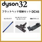 送料無料 ダイソン dc45 フラットヘッド収納セット (ロングパイプ フラットフロアヘッド 収納ブラケット) dyson dc43 dc44