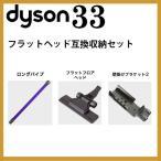 送料無料 ダイソン v6 フラットヘッド互換収納セット (パイプ フラットヘッド 互換 壁掛けブラケット2) dyson dc61 dc62