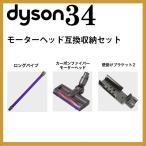 送料無料 ダイソン v6 モーターヘッド互換収納セット (パイプ カーボンファイバーモーターヘッド 互換 壁掛けブラケット2) dyson dc61 62