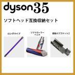 送料無料 ダイソン v6 ソフトヘッド互換収納セット (ロングパイプ ソフトローラークリーナーヘッド 互換 壁掛けブラケット2) dyson dc61 dc62