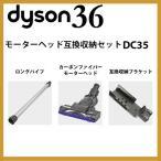 送料無料 ダイソン dc35 モーターヘッド互換収納セット (ロングパイプ カーボンファイバーモーターヘッド 互換収納ブラケット) dc34mh dyson
