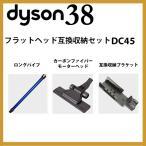 送料無料 ダイソン dc45 フラットヘッド互換収納セット (ロングパイプ フラットフロアヘッド 互換収納ブラケット) dyson dc43 dc44