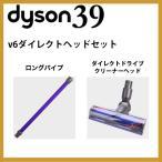 送料無料 ダイソン v6 ダイレクトヘッドセット (ロングパイプ ダイレクトドライブクリーナーヘッド) dyson