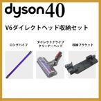 送料無料 ダイソン v6 ダイレクトヘッド収納セット (ロングパイプ ダイレクトドライブクリーナーヘッド 収納ブラケット) dyson