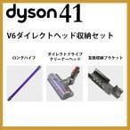 送料無料 ダイソン v6 ダイレクトヘッド互換収納セット (ロングパイプ ダイレクトドライブクリーナーヘッド 互換収納ブラケット) dyson