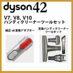 ポイント10倍 送料無料 ダイソン v8 ハンディクリーナーツールセット (純正v8変換アダプター ハンディクリーナーツールキット) dyson v7 v10
